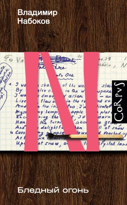 Владимир Набоков. Бледный огонь