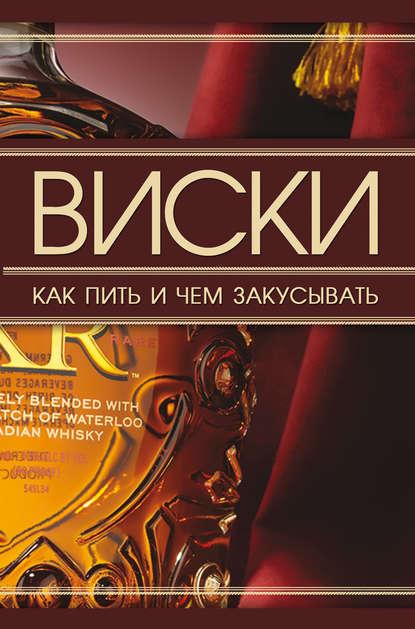 Д. И. Ермакович Виски. Как пить и чем закусывать варя медная принц и виски