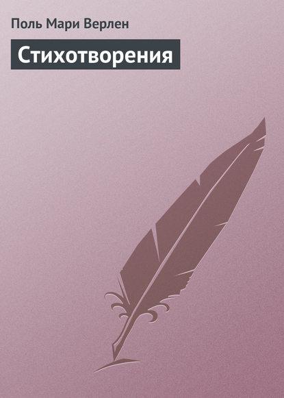 Поль Мари Верлен Стихотворения верлен п замкнутый рай стихотворения