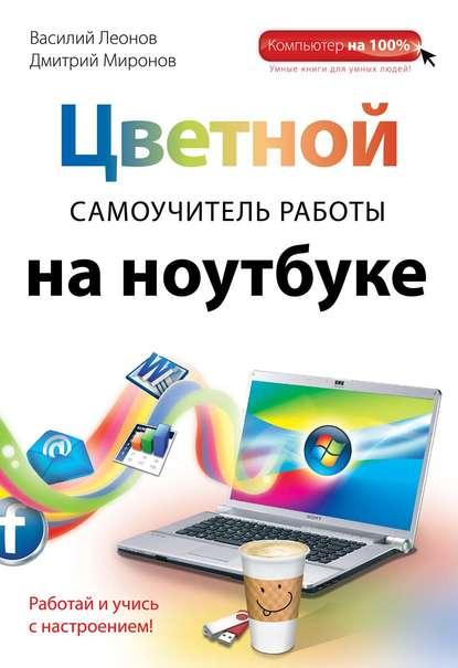Василий Леонов Цветной самоучитель работы на ноутбуке ноутбук