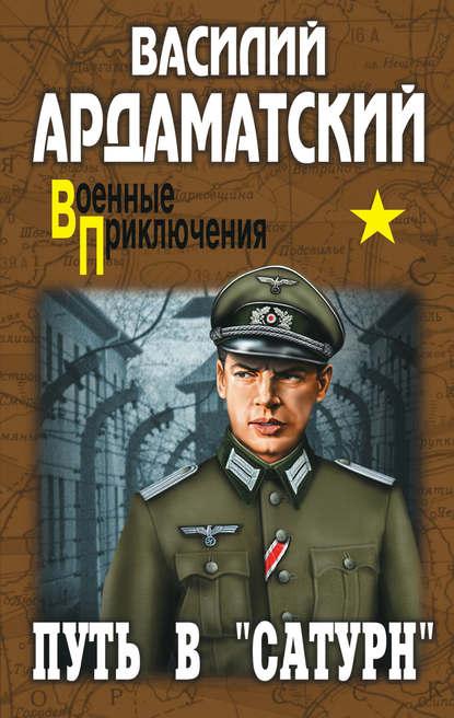 Василий Ардаматский Путь в «Сатурн»