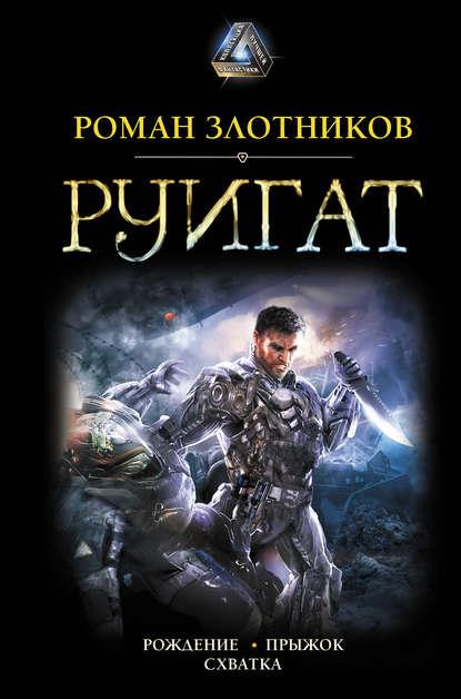 читать онлайн книги романа злотникова землянин