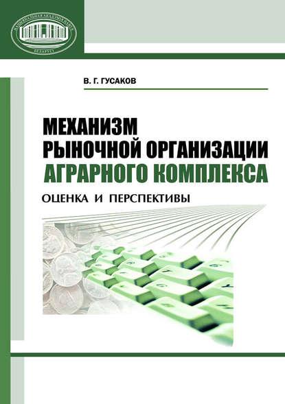 Механизм рыночной организации аграрного комплекса. Оценка