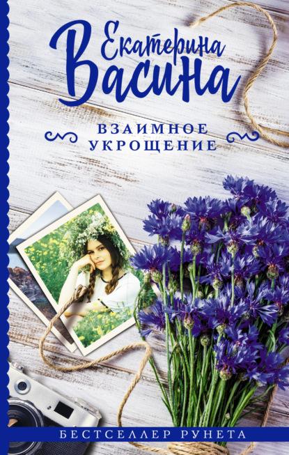 Взаимное укрощение. Екатерина Васина. ISBN