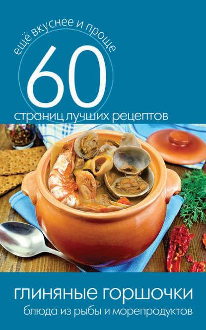 Группа авторов Глиняные горшочки. Блюда из рыбы и морепродуктов