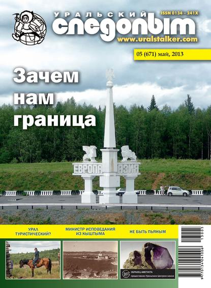 Группа авторов Уральский следопыт №05/2013