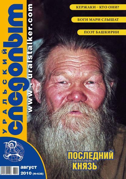 Фото - Группа авторов Уральский следопыт №08/2010 отсутствует уральский следопыт 08 1992
