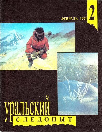 Фото - Группа авторов Уральский следопыт №02/1991 отсутствует уральский следопыт 08 1992