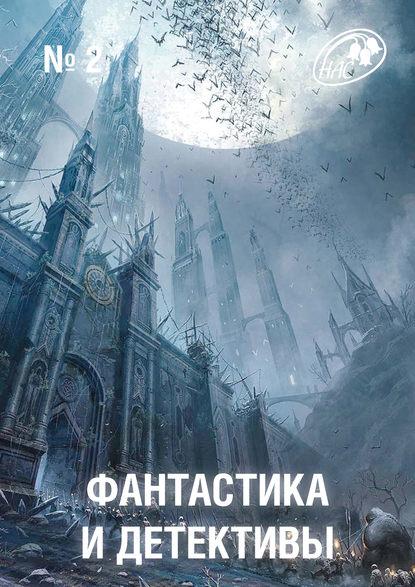 Сборник Журнал «Фантастика и Детективы» №2 сборник журнал фантастика и детективы 1