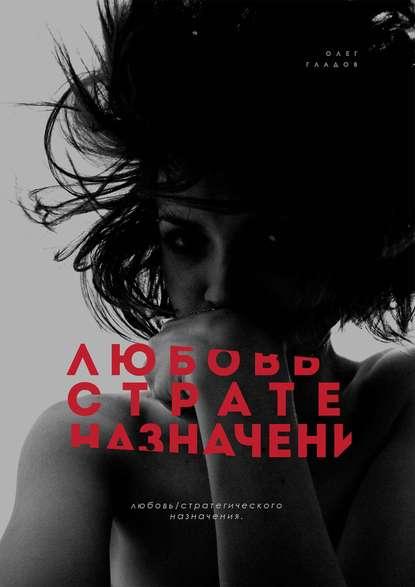 Гладов Олег Любовь Стратегического Назначения аудиокнига