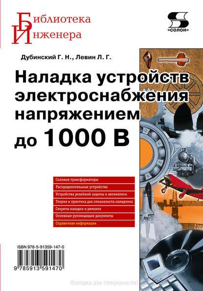 Л. Г. Левин Наладка устройств электроснабжения напряжением до 1000 В александр левин материнский инстинкт