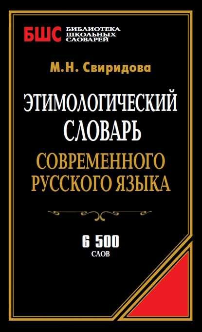 Этимологический словарь современного русского языка. 6500 слов фото