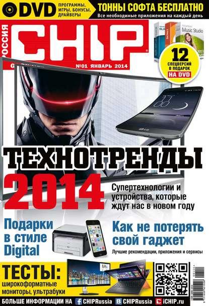ИД «Бурда» CHIP. Журнал информационных технологий. №01/2014 ид бурда chip журнал информационных технологий 04 2014