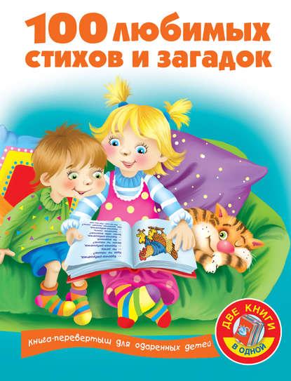Фото - В. Г. Дмитриева 100 любимых стихов и загадок в г дмитриева 100 любимых стихов и загадок