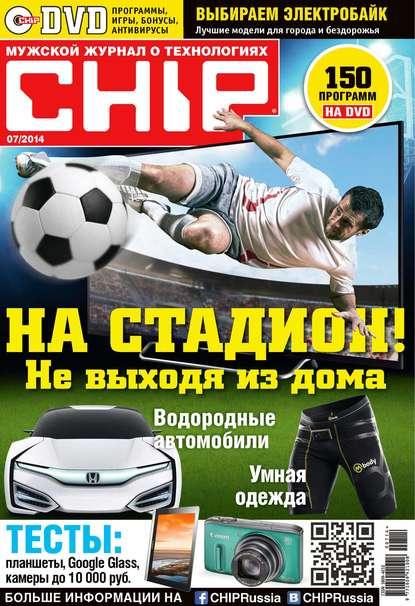 CHIP. Журнал информационных технологий. №07/2014