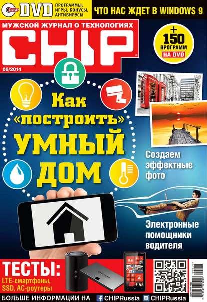 ИД «Бурда» CHIP. Журнал информационных технологий. №08/2014 ид бурда chip журнал информационных технологий 04 2014