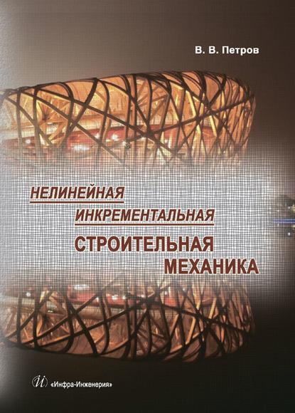 В. В. Петров Нелинейная инкрементальная строительная механика погорелов в строительная механика тонкостенных конструкций учебное пособие