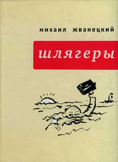 Михаил Жванецкий Шлягеры (сборник) недорого