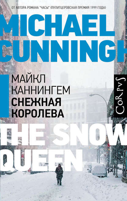 Майкл Каннингем. Снежная королева