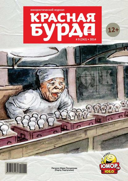 Группа авторов Красная бурда. Юмористический журнал №09 (242) 2014 отсутствует красная бурда юмористический журнал 8 193 2010