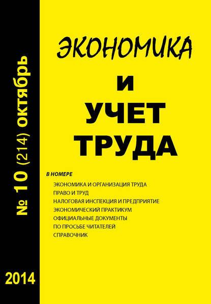 Фото - Группа авторов Экономика и учет труда №10 (214) 2014 группа авторов право и экономика 01 2014