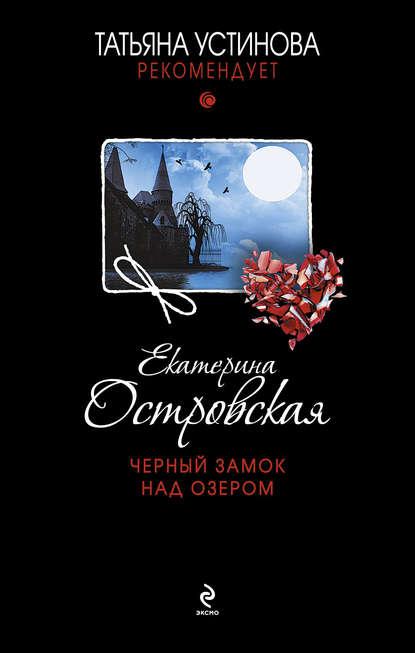 Екатерина Островская Черный замок над озером