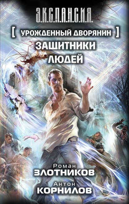 Роман Злотников — Урожденный дворянин. Защитники людей
