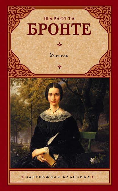 Шарлотта Бронте Учитель профет э к родственные души и близнецовые пламена духовный аспект любви и взаимоотношений