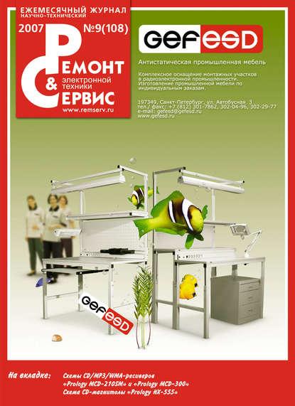 Группа авторов Ремонт и Сервис электронной техники №09/2007