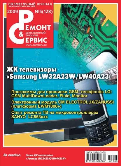 Группа авторов Ремонт и Сервис электронной техники №05/2009