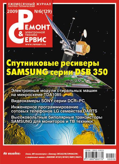 Группа авторов Ремонт и Сервис электронной техники №06/2009