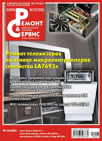 Группа авторов Ремонт и Сервис электронной техники №07/2009 оргтехника