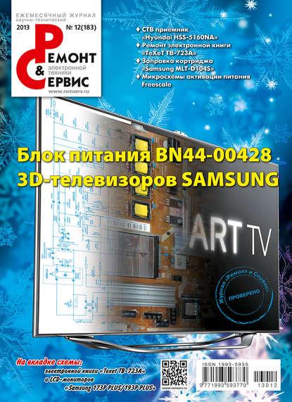 Группа авторов Ремонт и Сервис электронной техники №12/2013 оргтехника
