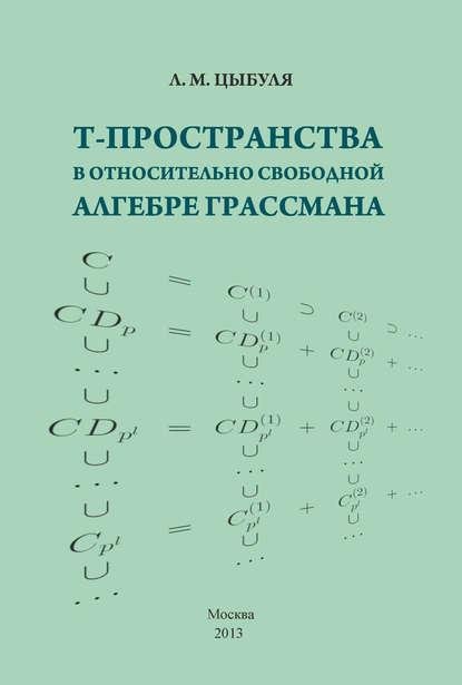 Л. М. Цыбуля T-пространства в относительно свободной алгебре Грассмана