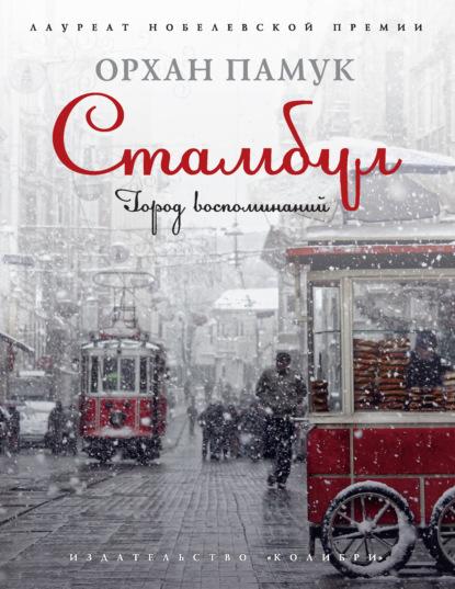 Орхан Памук. Стамбул. Город воспоминаний