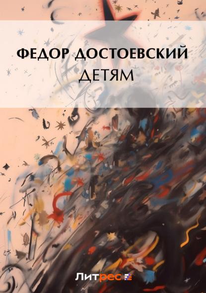 Федор Достоевский Детям (сборник)
