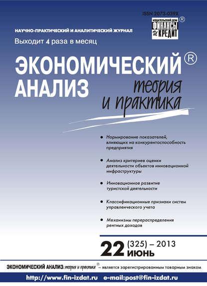 Группа авторов Экономический анализ: теория и практика № 22 (325) 2013 отсутствует экономический анализ теория и практика 26 329 2013