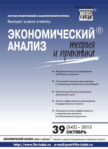 Группа авторов Экономический анализ: теория и практика № 39 (342) 2013 отсутствует экономический анализ теория и практика 26 329 2013