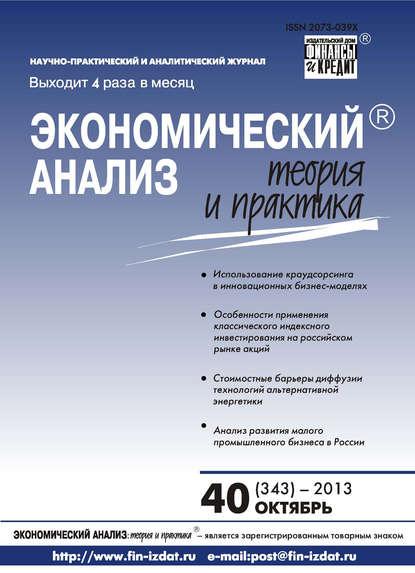 Группа авторов Экономический анализ: теория и практика № 40 (343) 2013 отсутствует экономический анализ теория и практика 26 329 2013