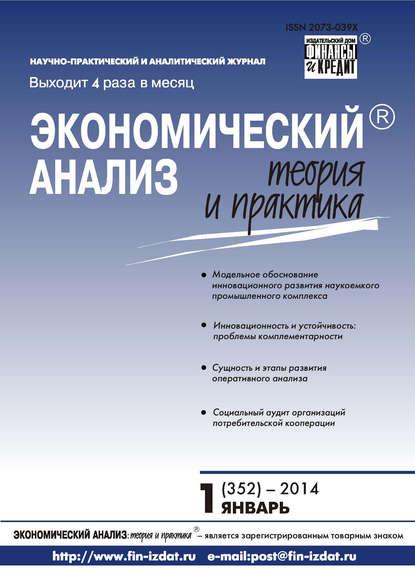 Фото - Группа авторов Экономический анализ: теория и практика № 1 (352) 2014 группа авторов экономический анализ теория и практика 1 352 2014