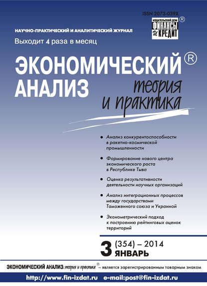 Фото - Группа авторов Экономический анализ: теория и практика № 3 (354) 2014 группа авторов экономический анализ теория и практика 1 352 2014