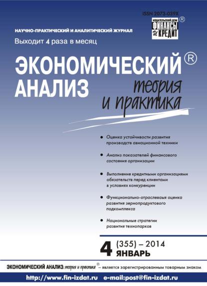 Группа авторов Экономический анализ: теория и практика № 4 (355) 2014 группа авторов экономический анализ теория и практика 47 398 2014