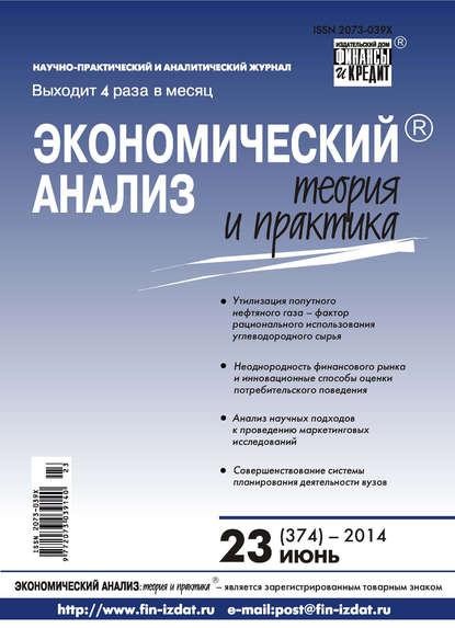 Группа авторов Экономический анализ: теория и практика № 23 (374) 2014 группа авторов экономический анализ теория и практика 47 398 2014