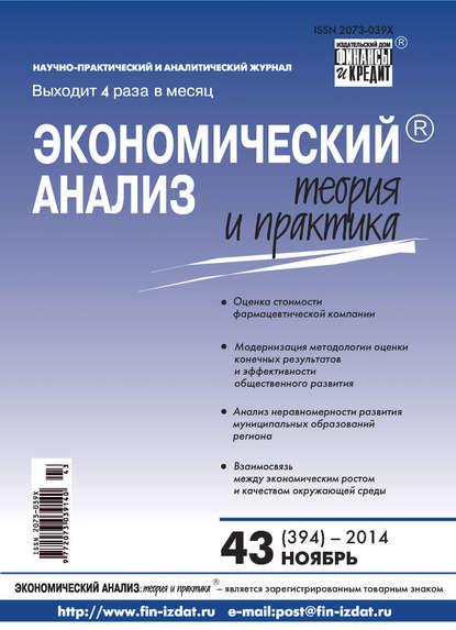 Группа авторов Экономический анализ: теория и практика № 43 (394) 2014 группа авторов экономический анализ теория и практика 47 398 2014