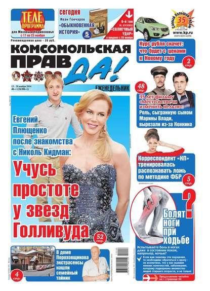 Комсомольская правда 46т-2014