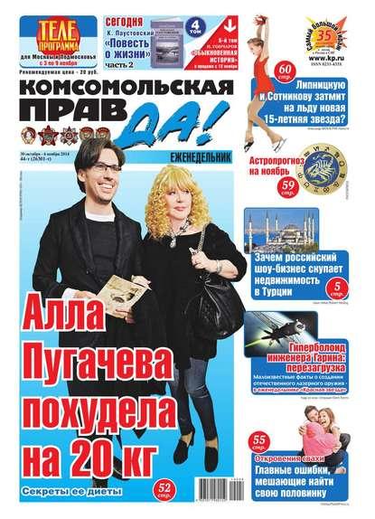 Комсомольская правда 44т-2014