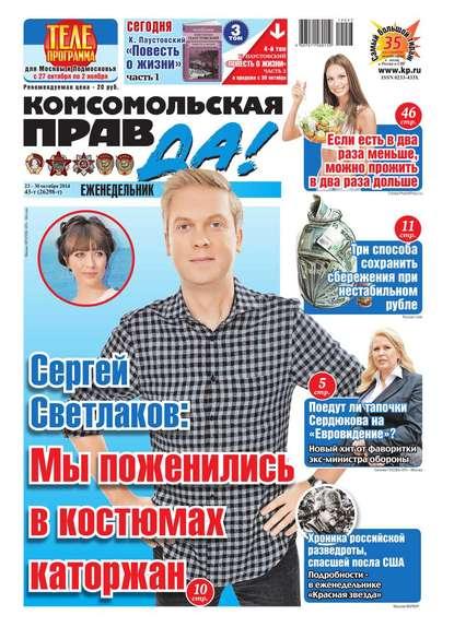 Комсомольская правда 43т-2014