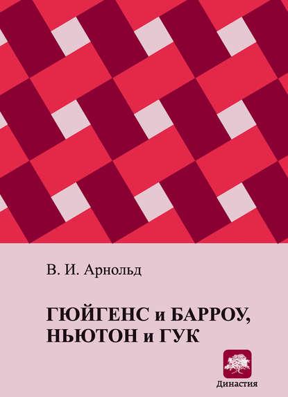 В. И. Арнольд Гюйгенс и Барроу, Ньютон и Гук. Первые шаги математического анализа и теории катастроф, от эвольвент до квазикристаллов