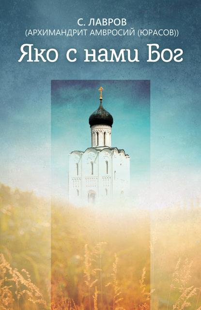 Фото - архимандрит Амвросий (Юрасов) Яко с нами Бог я не бог я его подрядчик