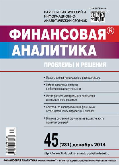 Группа авторов Финансовая аналитика: проблемы и решения № 45 (231) 2014